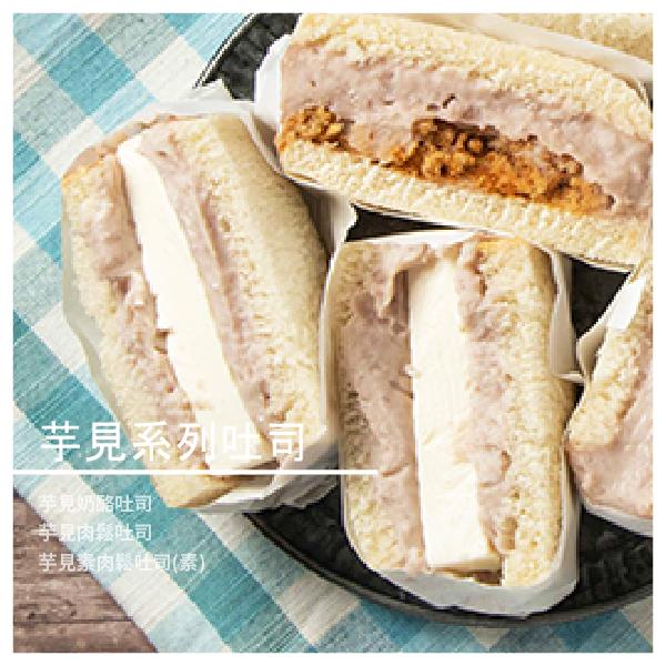 【一個YU甜品屋】芋見系列吐司 一盒/對半切(芋見奶酪吐司/芋見肉鬆吐司/芋見素肉鬆吐司(素)