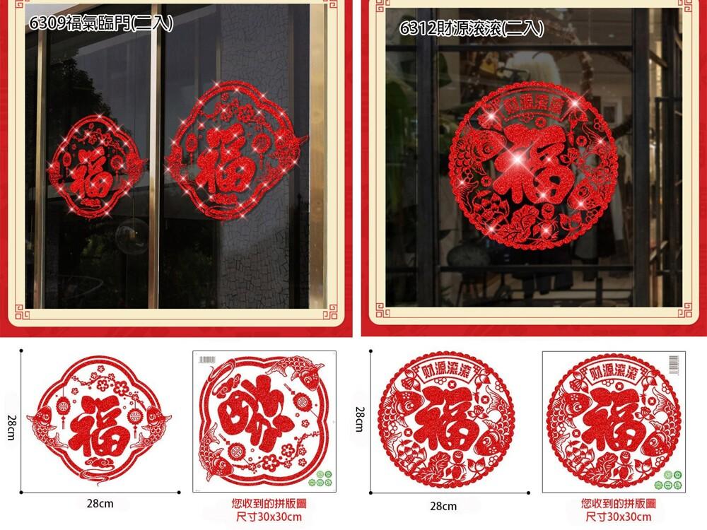 jb 時尚壁貼新年窗貼壁貼多款任選