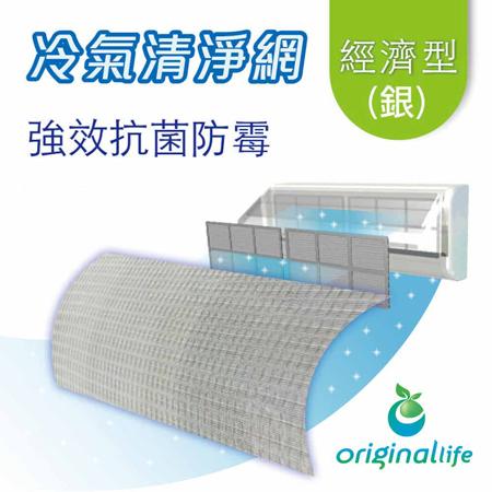 冷氣空氣淨化 防霉濾網 經濟型57x57cm(M)-銀色【Original Life】長效可水洗