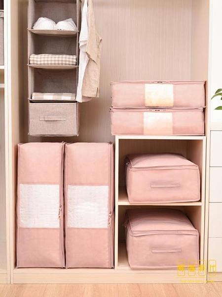 被子收納袋棉被整理袋衣物防潮搬家打包袋大容量【輕奢時代】