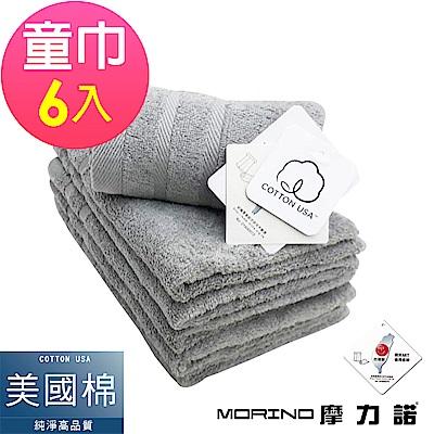 (超值6條組)MIT美國棉鬆撚素色緞條童巾 MORINO摩力諾