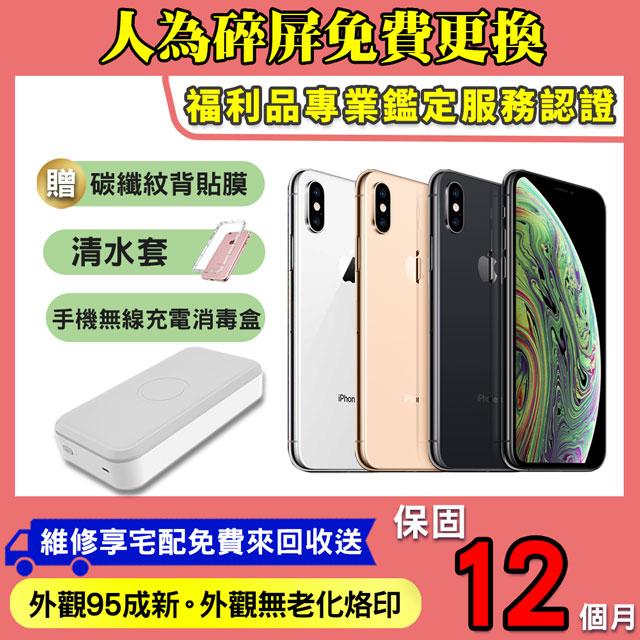 【福利品】Apple iPhone XS 64GB 5.8吋 智慧型手機