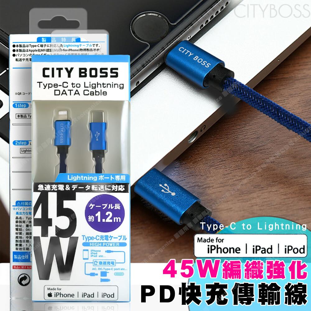 cb蘋果認證mfi 45w pd type-c to lightning 閃充強化編織線急速快充-藍