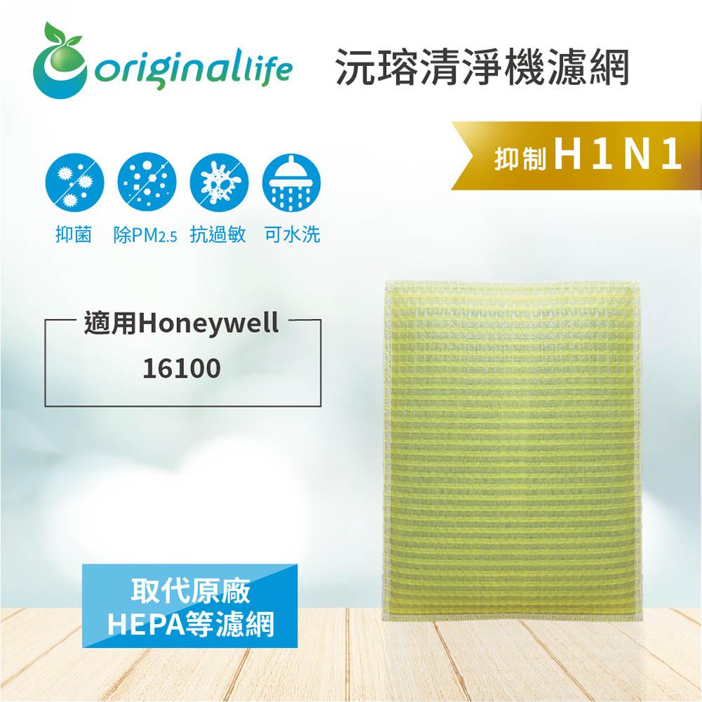 Honeywell:16100水洗濾網(取代後置HEPA)【Original Life】長效可水洗★ 超淨化空氣清淨機濾網