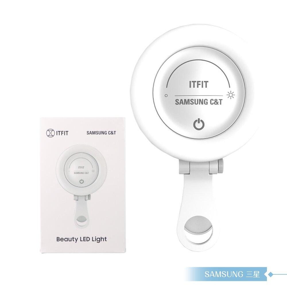 Samsung C&T 三星 原廠 ITFIT 多段式補光燈 白 L201【台灣公司貨】