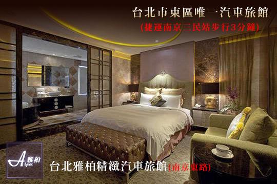 【台北】台北雅柏精緻汽車旅館 #GOMAJI吃喝玩樂券#電子票券#摩鐵休憩