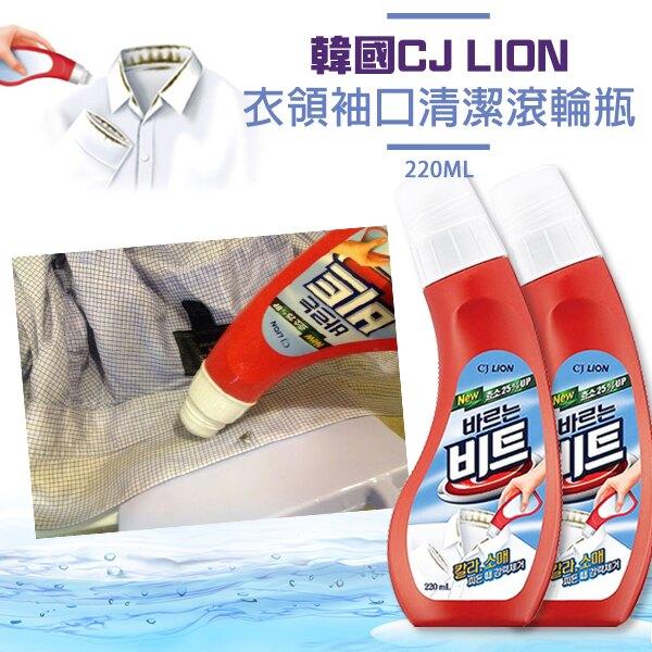 韓國CJ-LION 衣領袖口清潔滾輪瓶220ml