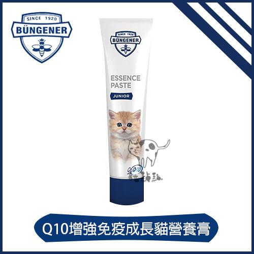 bungener德國波奇q10增強免疫成長貓營養膏(100g)