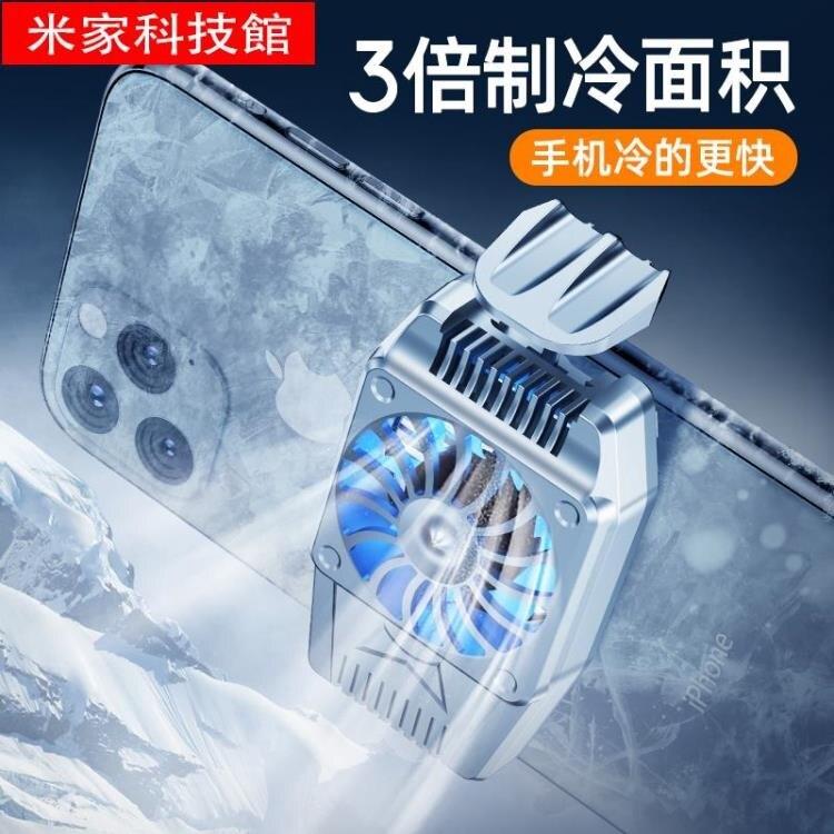 手機散熱器 手機散熱器降溫神器發燙游戲半導體制冷器貼片水冷卻靜音小風扇液冷冰封背夾