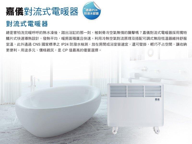 HELLER 嘉儀 防潑水對流式電暖器 KEB-M90