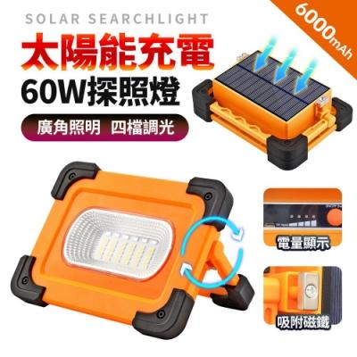 【FJ】多功能太陽能露營探照燈L14(USB充電款)