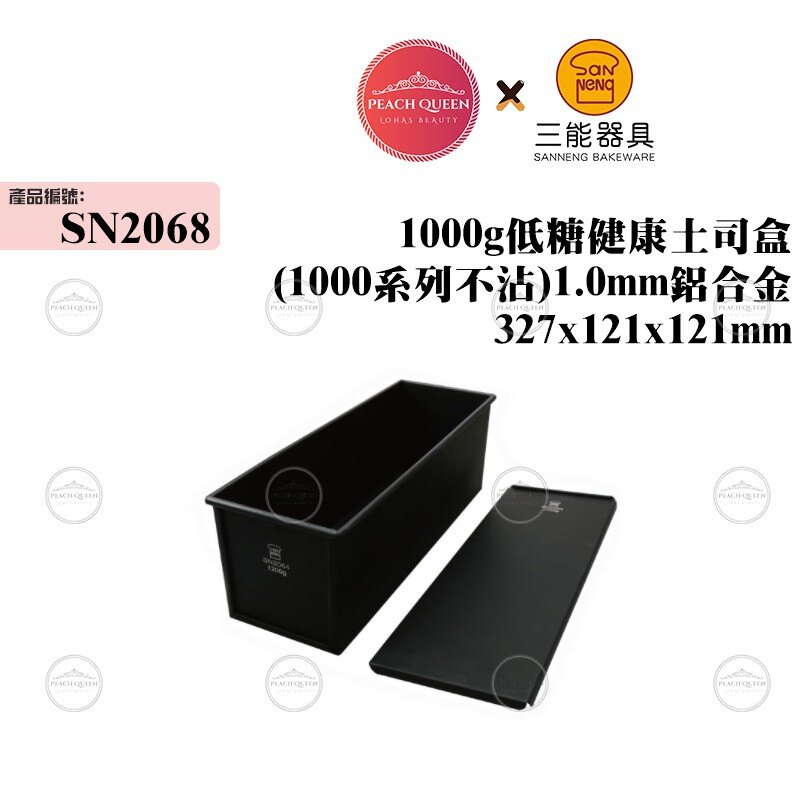 三能SANNENG 低糖健康土司盒(1000系列不沾) 1000g SN2068 | PQ Shop