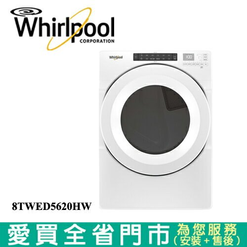 Whirlpool惠而浦15KG電力型滾筒乾衣機8TWED5620HW含配送+安裝【愛買】