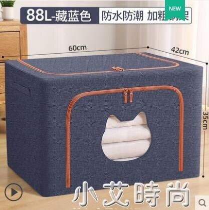 摺疊收納箱收納神器家用儲物衣服衣櫃衣物布藝收納筐牛津布整理箱 NMS
