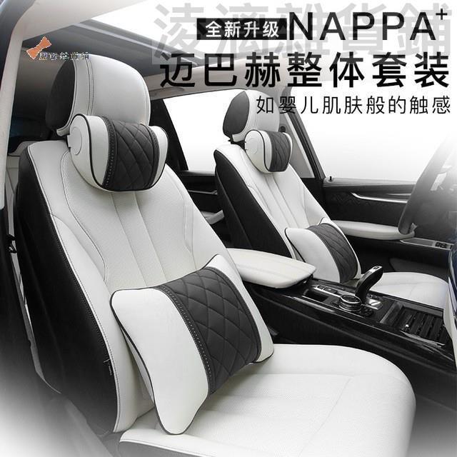 賓士Benz汽車頭枕NAPPA膚感皮革腰靠BMWAUDI汽車枕頭護頸枕頸枕靠枕腰靠墊後排頭靠枕【思妤雜貨鋪】