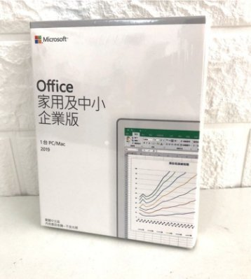 office 2019 家用及中小企業 全新實體包裝 可商用