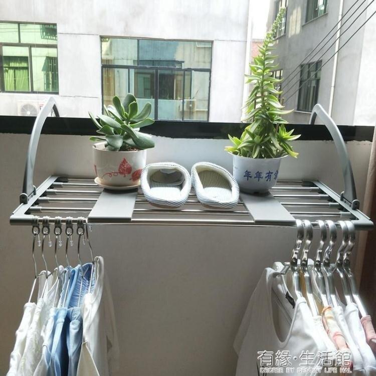 外掛多功能窗戶置物架不銹鋼可摺疊晾曬衣架 陽台晾曬暖氣片鞋架 閒庭美家