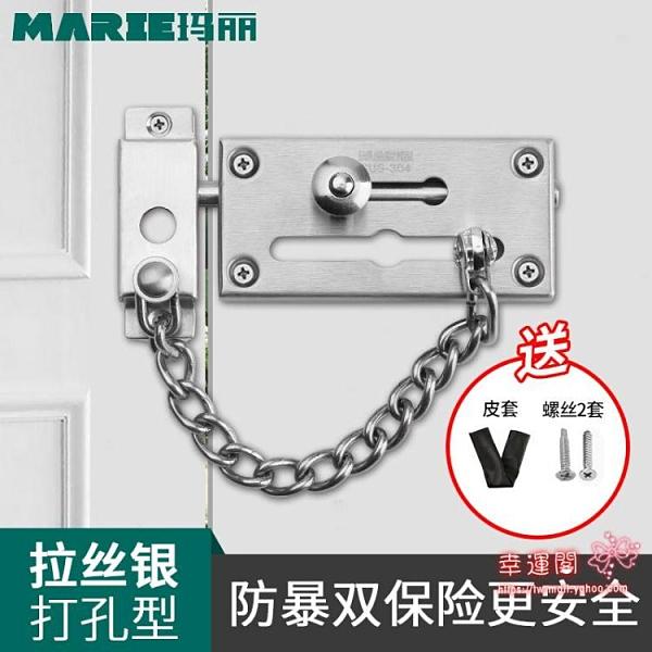 安全鎖 防盜鍊反鎖扣家用防盜門栓鎖防盜門內插銷防盜扣門扣安全鎖扣門鍊