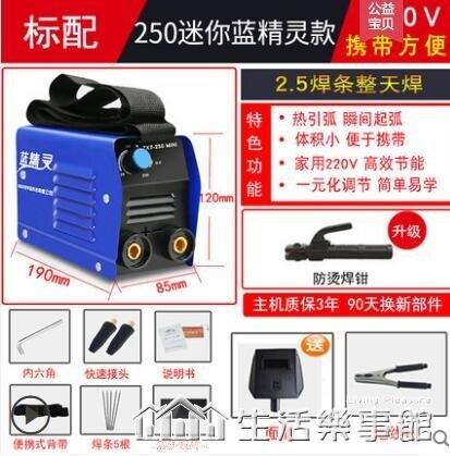 金亨昌電焊機220v家用全銅迷你雙電壓便攜工業級小型兩用250焊機