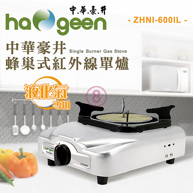 免運 中華豪井 蜂巢式紅外線單爐 ZHNI-600IL 【3入】