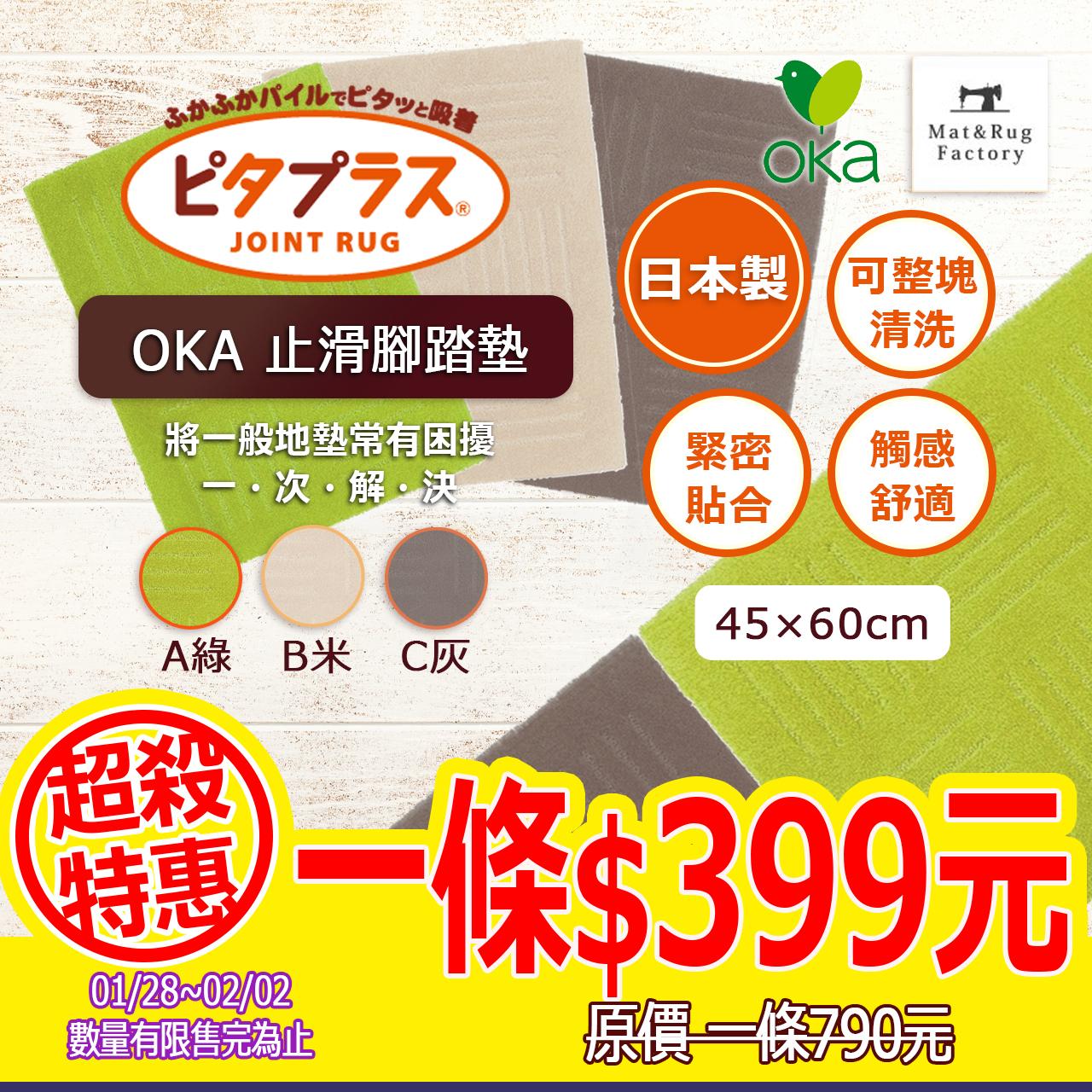 《HOYA-Life日本生活館》日本製 oka  腳踏墊 廚房用 防滑 止滑墊 地墊 地毯