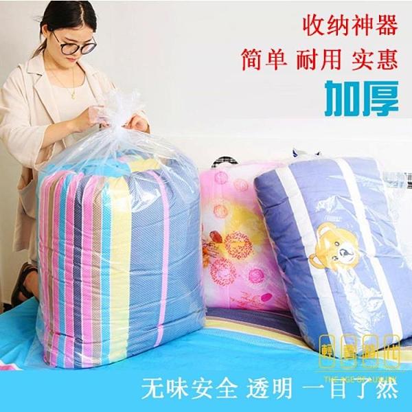 棉被收納袋衣服物整理搬家透明塑料超大防水防潮【輕奢時代】