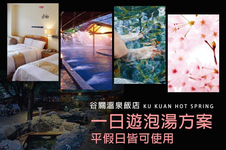 【台中,谷關】谷關溫泉飯店 #GOMAJI吃喝玩樂券#電子票券#泡湯