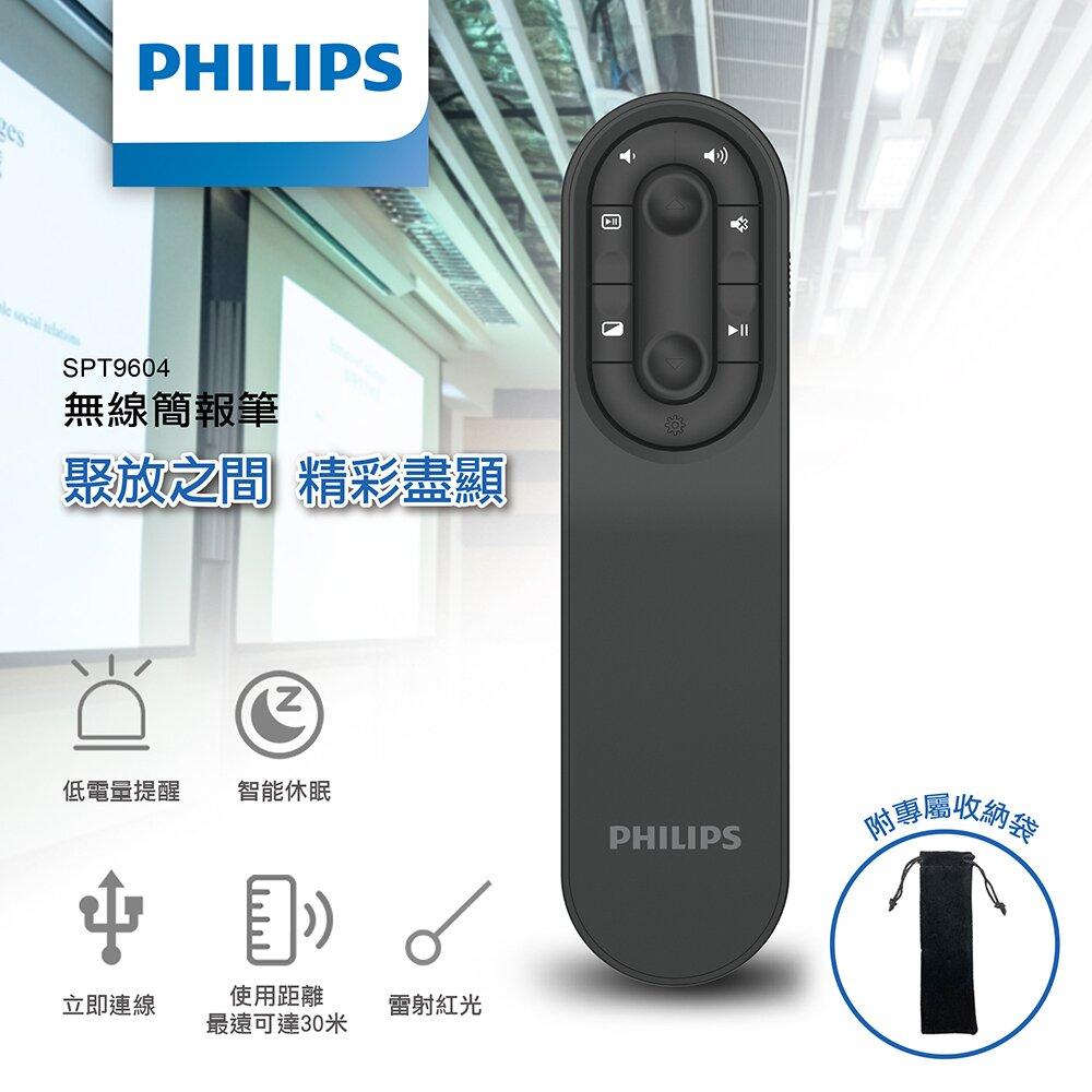 Philips 無線簡報筆 SPT9604