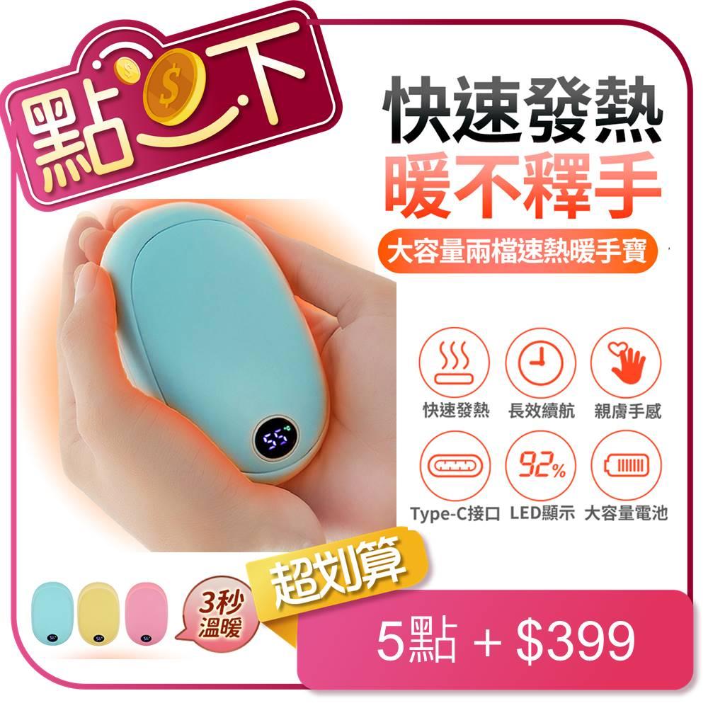 暖心優惠價【FJ】USB大容量速熱暖手寶YT-1(冬季必備)