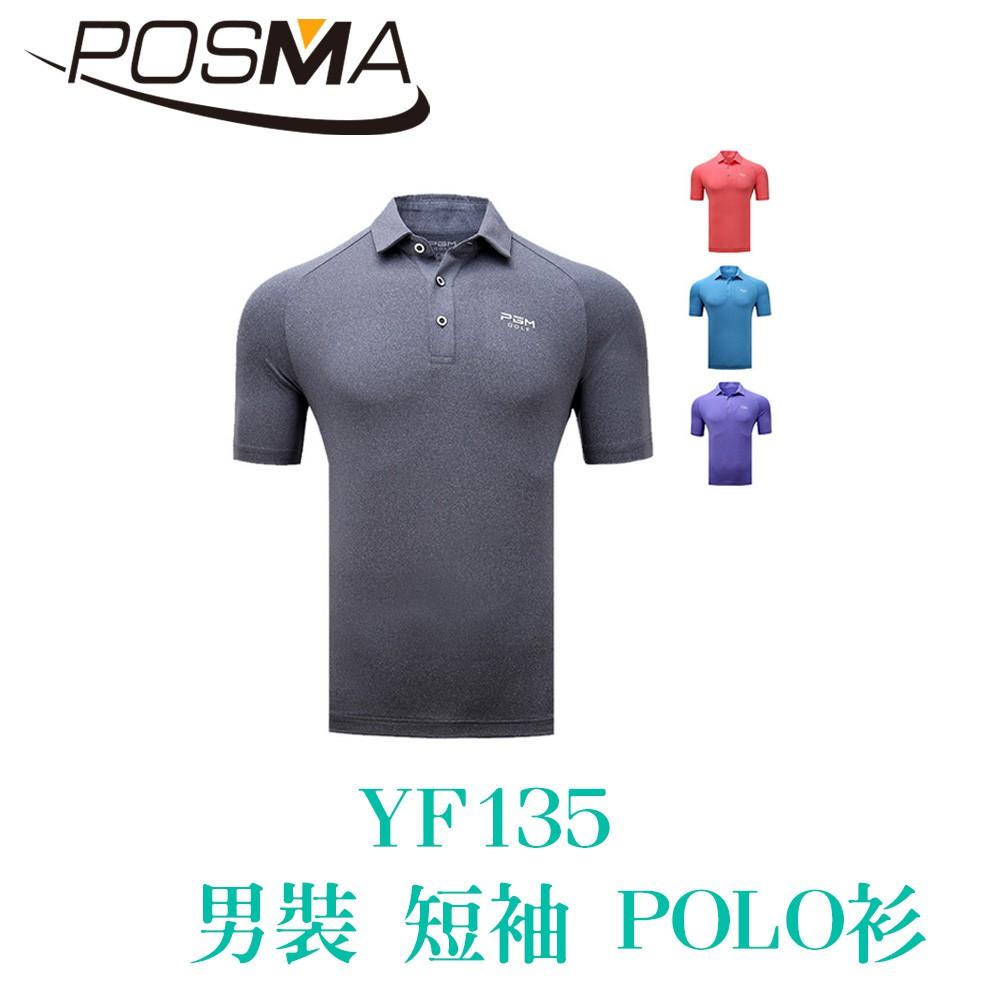 POSMA 男裝 短袖 POLO衫 立領 修身 吸濕 排汗 透氣 藍 YF135BLU