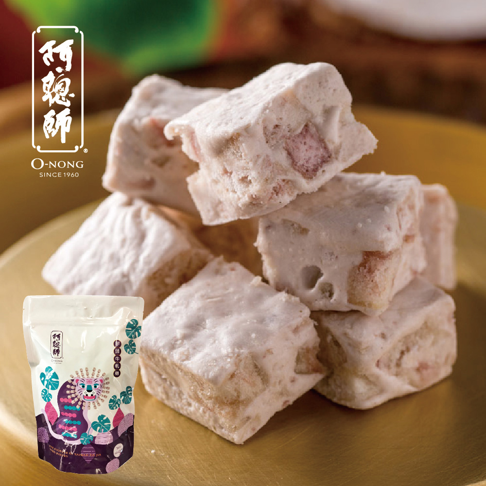 預購《阿聰師》口口芋頭牛軋糖(奶蛋素)(200gx1袋)