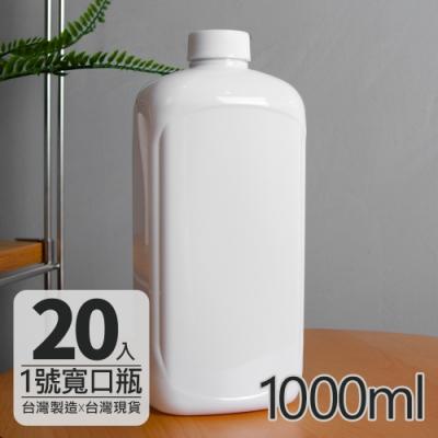 (現貨) 1號寬口瓶 HDPE瓶+蓋子 1000ml 20入