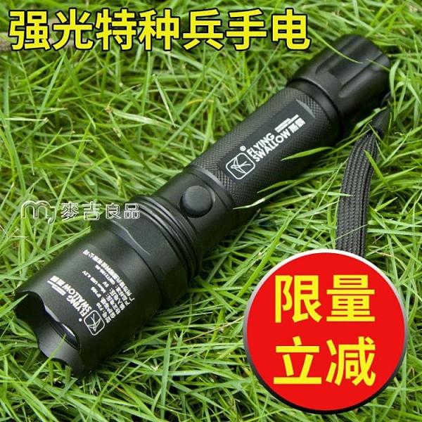 手電筒手電筒強光可充電超亮遠射特種兵led野外戶外軍家用耐用高級手燈 快速出貨