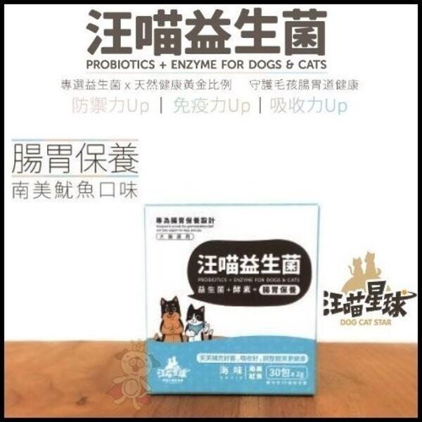汪喵星球汪喵益生菌-腸胃保健(南美魷魚)60g犬貓通用