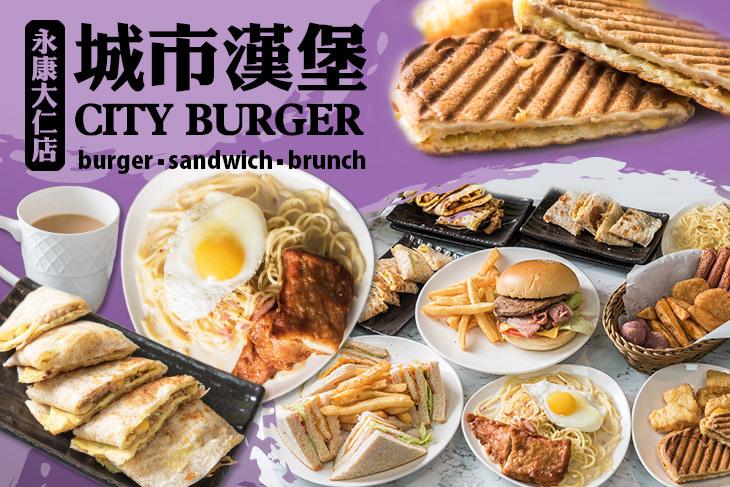 【台南】城市漢堡(永康大仁店) #GOMAJI吃喝玩樂券#電子票券#美食餐飲