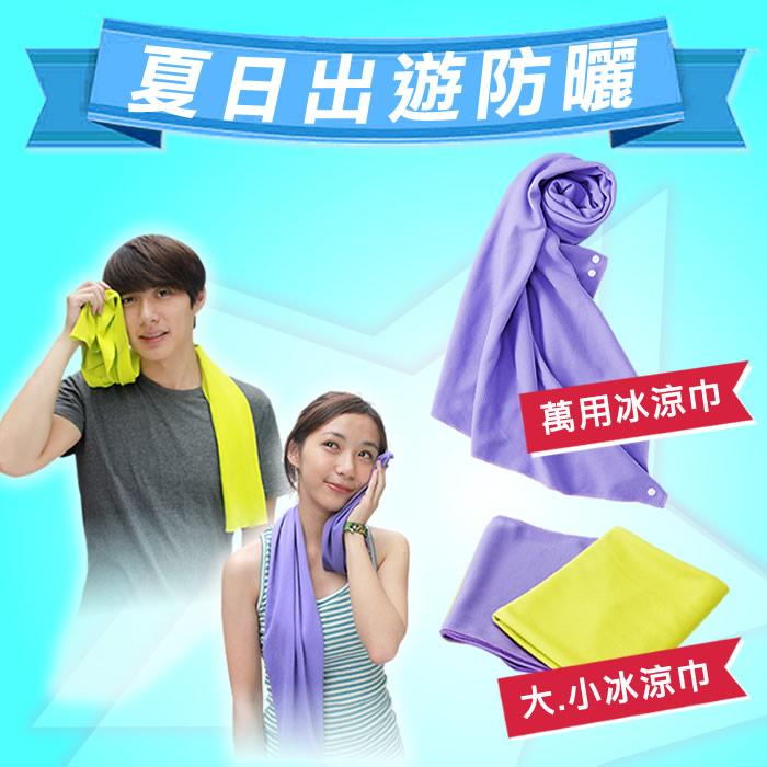 【夏日出遊防曬組】冰涼萬用巾x1+大冰涼巾x1+小冰涼巾x1