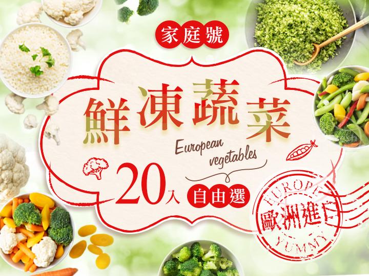 歐洲家庭號蔬菜任選20入