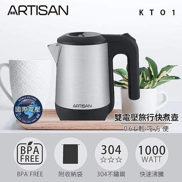 【南紡購物中心】ARTISAN 0.6L雙電壓旅行快煮壺 KT01