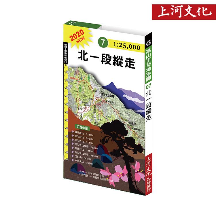 上河 2020 G07 台灣百岳導遊圖 單冊分售-北一段縱走
