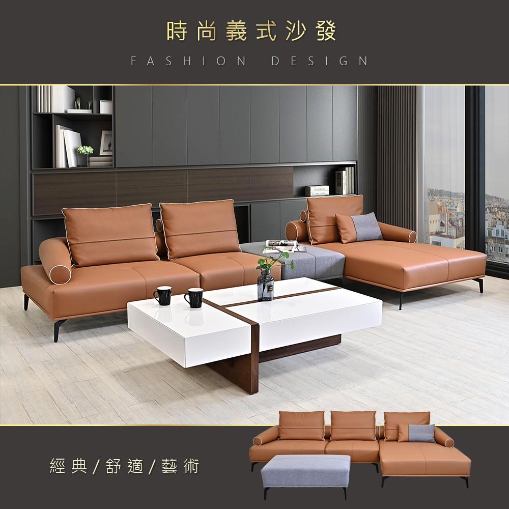【新生活家具】《勞倫斯》時尚 貴妃 L型沙發 橘色 高檔 Nappa 納帕皮 可掃地機器人 皮沙發 簡約 現代 商業空間