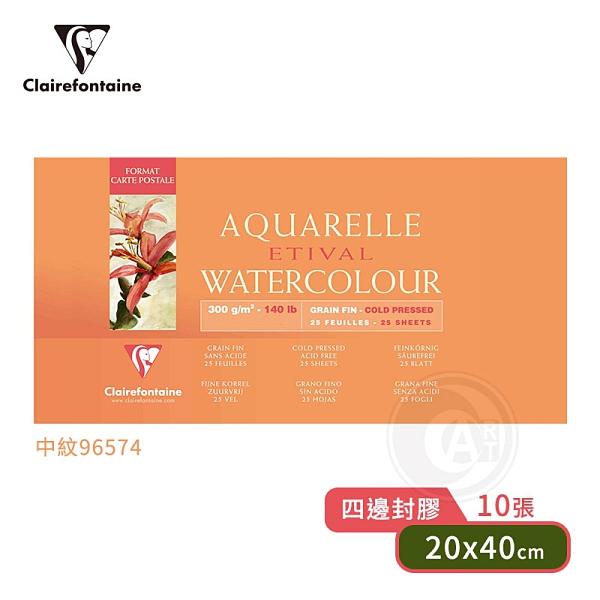『ART小舖』Clairefontaine 法國CF Etival水彩紙 20×40cm 冷壓中目紋300g 10張 #96574
