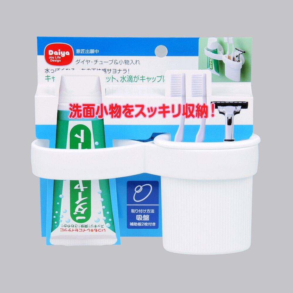 日本DAIYA吸盤式收納架 牙膏 牙刷 刮鬍刀 浴室收納置物架
