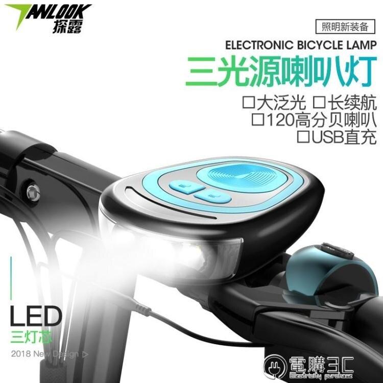 探露自行車燈前燈喇叭燈可充電強光手電筒山地車死飛騎行裝備配件[優品生活館]