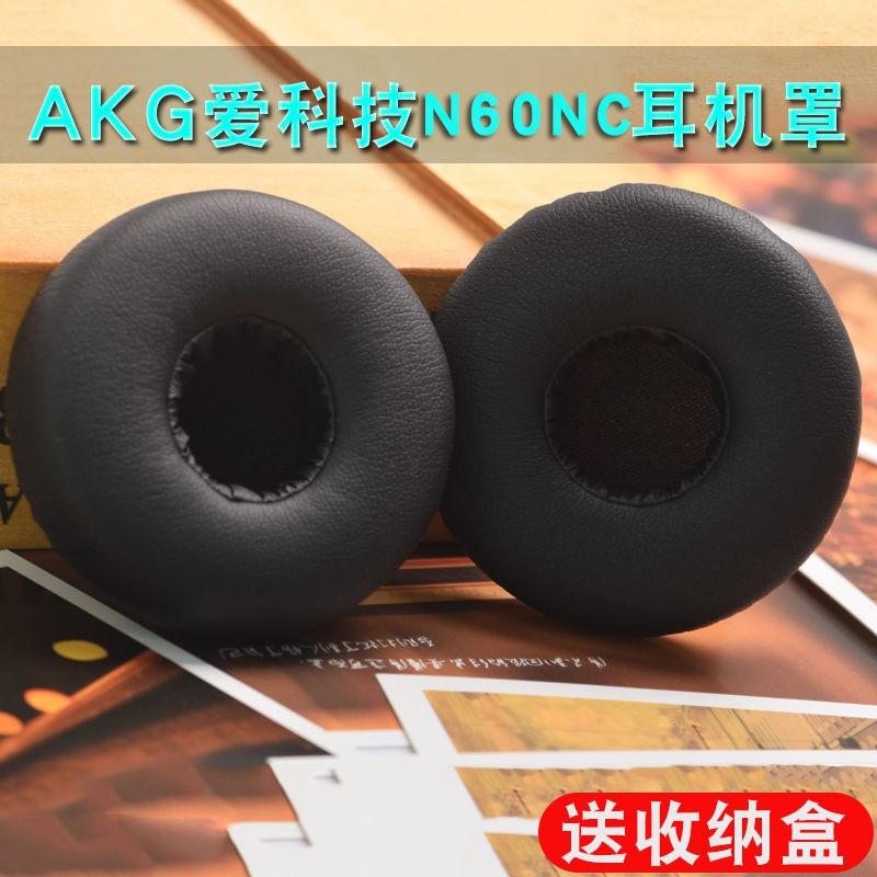 『爆款推薦』適用于AKG愛科技N60nc耳機套海綿套N60耳罩N60BT耳套耳機皮套配件