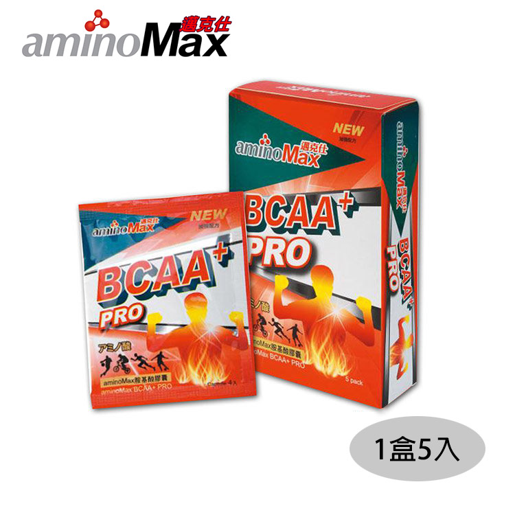 【五入一組】BCAA+ 邁克仕膠囊PRO A043 (1盒5入) / 城市綠洲 (HIRO's、aminoMax、運動、胺基酸)