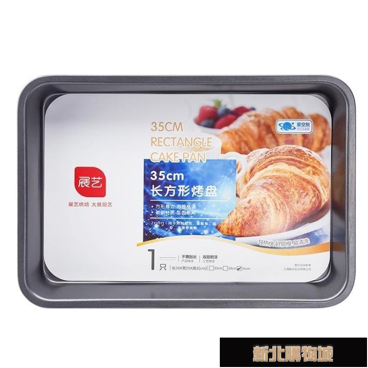 烤肉烤盤展藝烤盤烤箱家用長方形月餅麵包古早蛋糕捲餅乾披薩盤烘焙模具 [新年免運]