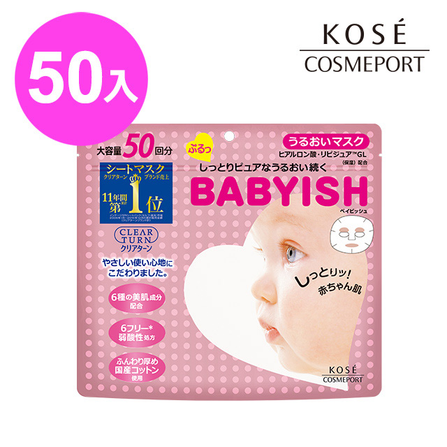 【KOSE 高絲】光映透嬰兒肌玻尿酸潤澤面膜 50枚入(560ml)