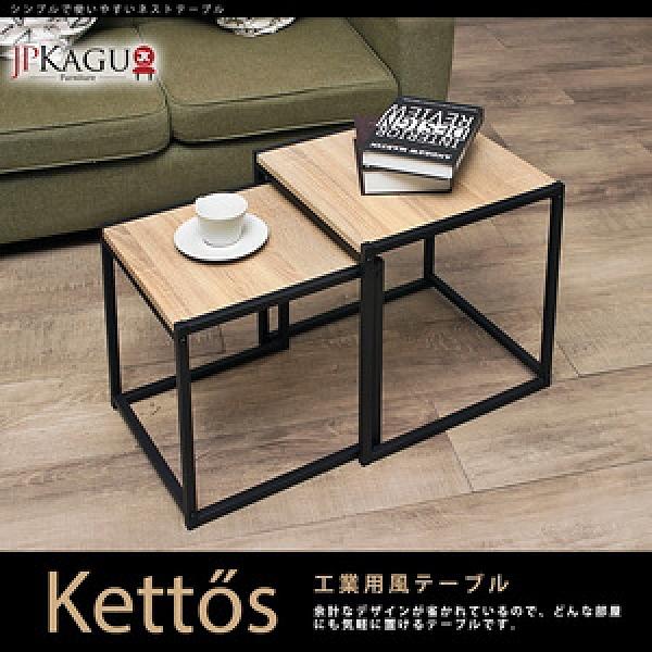 JP Kagu 工業風方形子母桌大小茶几二件組原木色