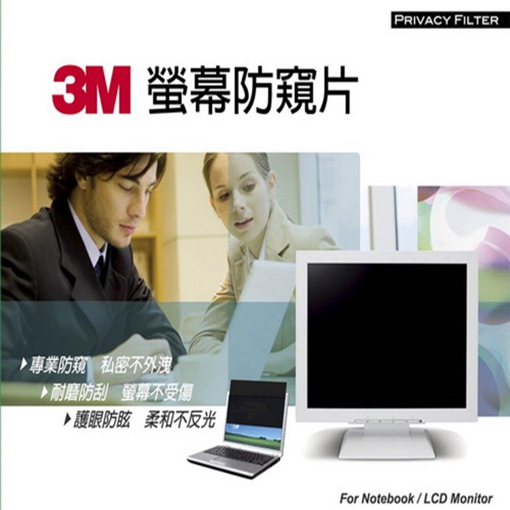 3M螢幕防窺片-寬螢幕 (16:10) TPF22.0W