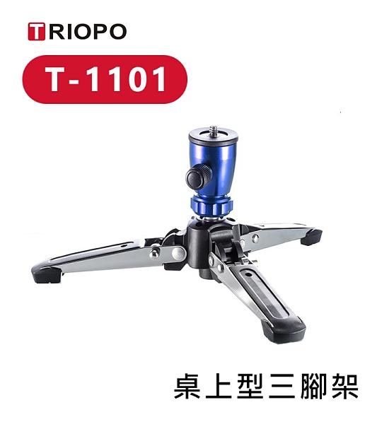 黑熊數位 TRIOPO 捷寶 T-1101 桌上型三腳架 單腳架支撐底架 單腳底座 金屬單腳架 支撐架